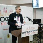 ИнфоФорум Ярославль